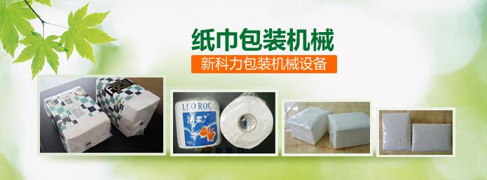 紙巾包裝機械