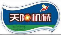 曲阜市天阳机械制造易胜博娱乐网站