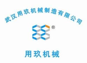 武汉用玖机械制造有限公司