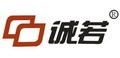 上海誠若機械有限公司