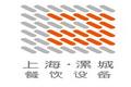 上海漯城餐饮设备有限公司