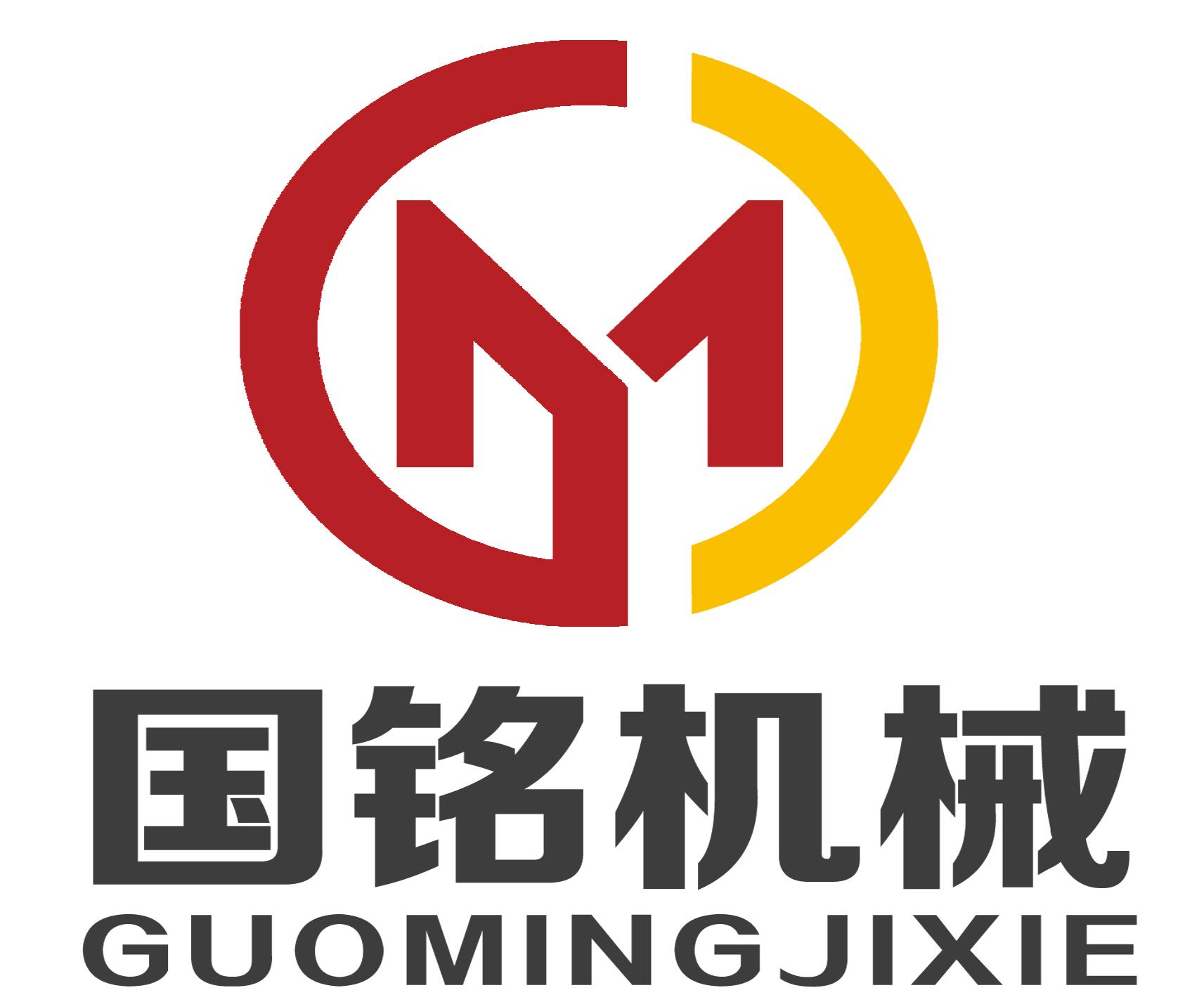 郑州市国铭机械设备有限公司