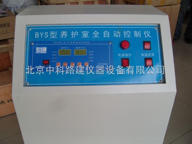 养护室自动控制仪公司