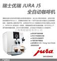 瑞士進口優瑞J5全自動家用咖啡機意式咖啡機 商用半自動咖啡機