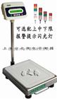 TCS-I福建報警電子臺秤,泉州稱重報警功能臺秤,三色燈報警臺秤