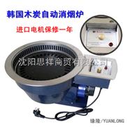 自动消烟环保碳烤炉