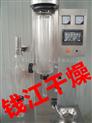 实验室压力喷雾干燥机