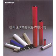 漢克森精密過濾器濾芯E9-36