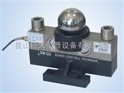 QS-轨道衡称重传感器博达QS,博达QS轨道衡称重感应器多少钱?