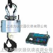 大同OCS-SZ5T无线遥传电子吊秤现货热卖中