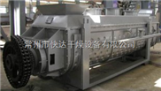 KJG系列-饲料添加剂烘干机 空心桨叶干燥机