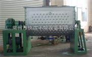 WLDH系列-化肥混合机 快达混合机 卧式混合机