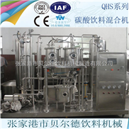 QHS-碳酸饮料生产设备