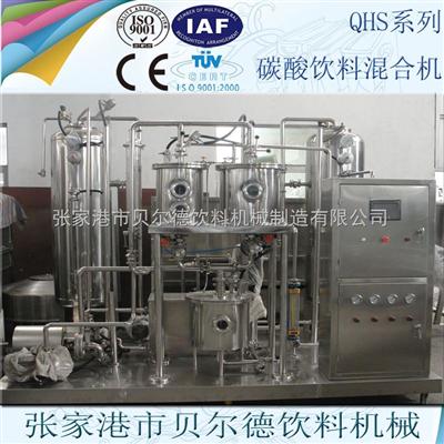 QHS-5000碳酸饮料灌装生产线精密型碳酸饮料混合机