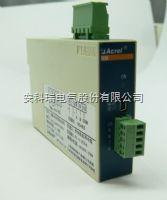 交流电流、电压隔离器