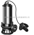 供应JYWQ80-50-10-1600-3无堵塞潜水排污泵 防爆排污泵 自动搅匀潜水排污泵