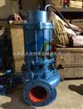 供应QW65-35-60-15无堵塞潜水排污泵 防爆排污泵 自动搅匀潜水排污泵