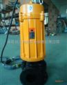 供应AS16-2CB自动搅匀潜水排污泵 带切割装置潜水排污泵 不锈钢无堵塞排污泵