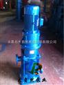 供应65DL*8单吸多级离心泵 耐腐蚀多级离心泵 不锈钢立式多级离心泵
