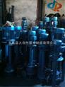 供应YW250-600-15-45YW液下泵 立式液下泵 耐腐蚀液下泵