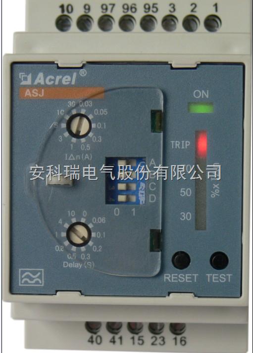 安科瑞导轨式剩余电流继电器ASJ10-LD1C价格