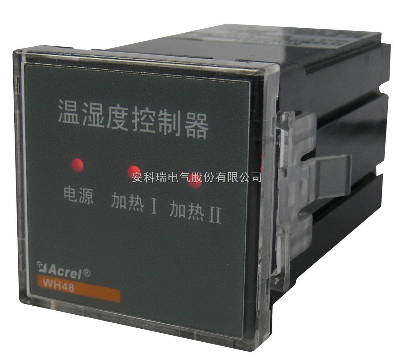 安科瑞智能型可操作温湿度控制器WHD48-11价格