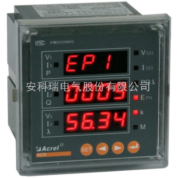 安科瑞96方形三相功率表ACR200E直营
