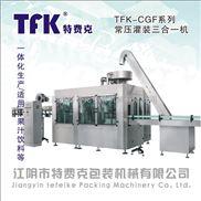 TFK-CGF系列常压三合一灌装机