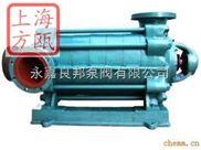 D型卧式分段式多级离心泵