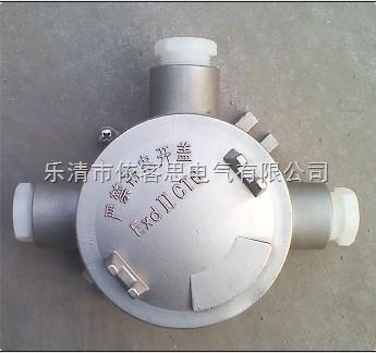 优质AH-G3/4不锈钢接线盒(防爆),不锈钢接线箱(防爆)