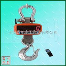 5吨挂钩电子吊秤,安徽5t直视电子吊秤优惠价