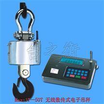 贵阳5吨电子吊秤,称钢材10吨无线吊秤,行车配套15T打印吊秤