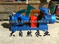 IS50-32-200卧式单吸化工泵