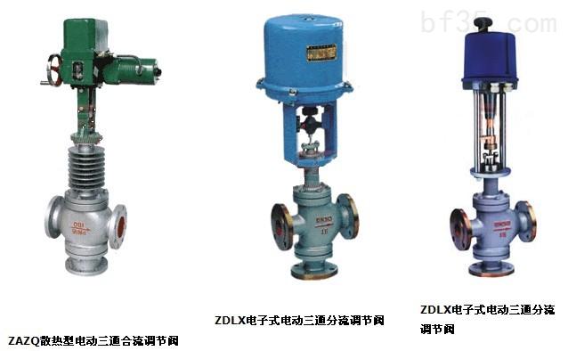 zazq电动三通调节阀-上海奇众阀门制造有限公司