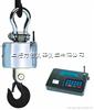 上海无线遥传式电子吊秤,带打印电子吊秤