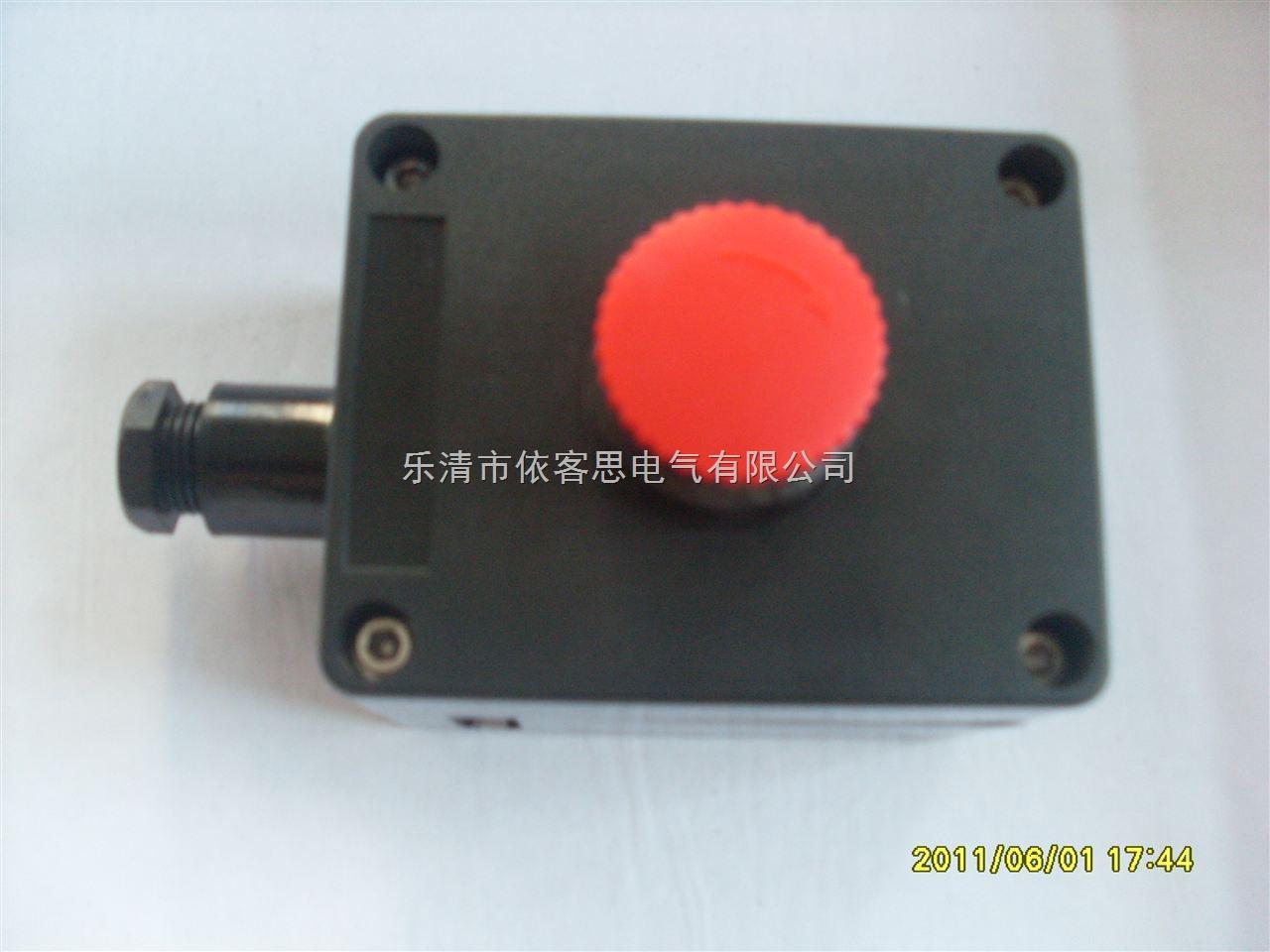 带急停防爆控制箱BZC8050-A1,急停按钮盒BZC8030-A1