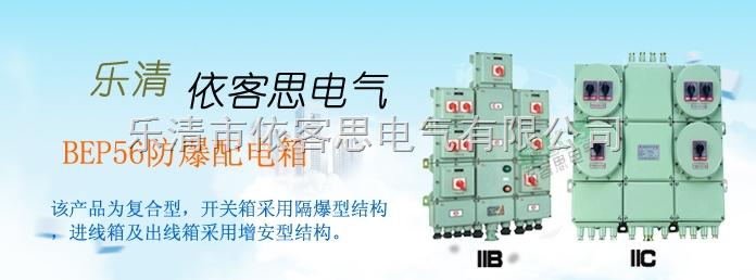订做机房防爆配电箱BEP56-3K(铸铝,EXDEIIBT4)