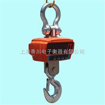 电子吊钩秤,5吨电子吊钩秤,上海吊钩秤