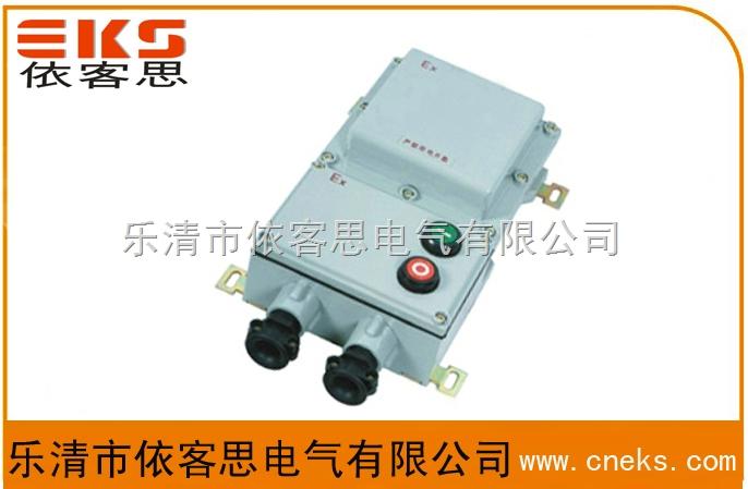 正反转防爆电磁起动器BQD53-12A/N(铸铝外壳)