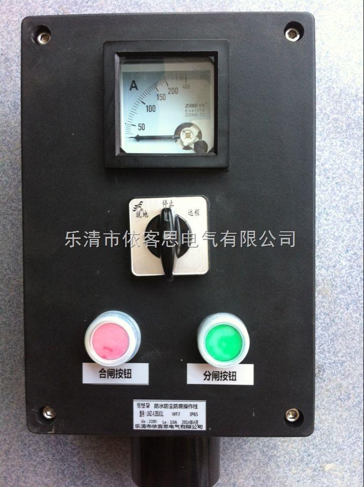 FZC-S防尘操作柱(塑壳)厂家报价