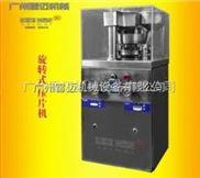 XYP-5/7/9-创业首选!雷迈牌旋转式压片机,钙片压片机、干粉压片机