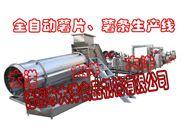 薯片加工设备/土豆片加工设备/薯条流水线