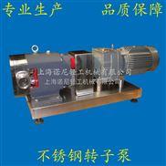 TR系列不锈钢转子泵