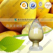柚子提取物柚皮苷,别名:柚皮甙, 柚苷,柑橘甙,异橙皮甙