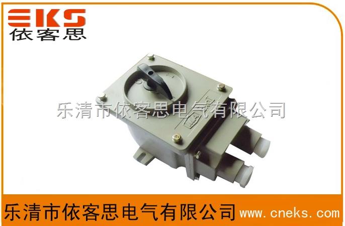 乐清优质铝壳防爆转换开关BHZ51-25A