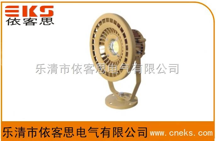 优质LED防爆泛光灯BAD53-50WLED防爆泛光灯(圆型)