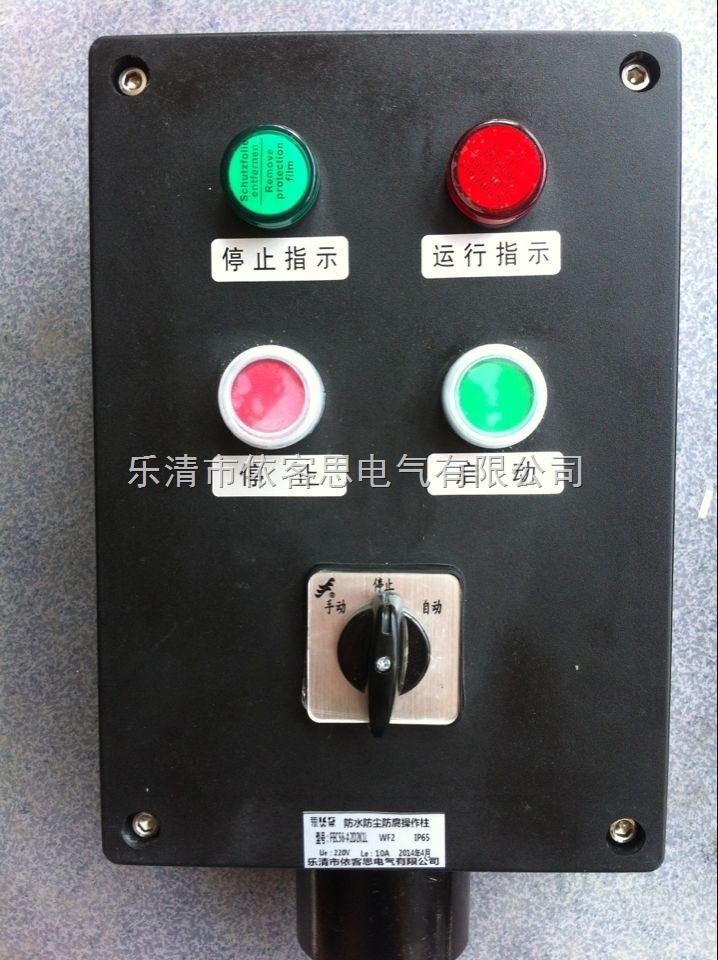 FZC-S-A4D2L防水防尘防腐操作柱(带按钮指示灯立杆式)