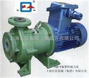 上海征耐牌CQB-F氟塑料磁力泵