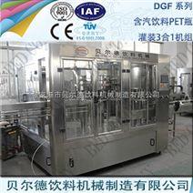 碳酸饮料灌装生产线PET瓶瓶装含汽饮料灌装机
