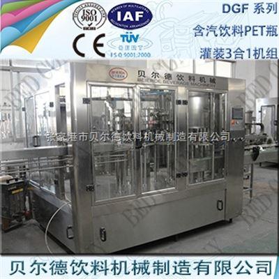 DGF 14-12-5碳酸饮料灌装生产线